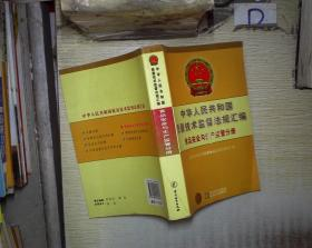 中华人民共和国质量技术监督法规汇编:食品安全与生产监管分册