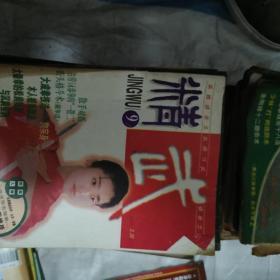 《精武》杂志(1996年第9、10期、1997年第1、2、3、4、5、6、7、8、9、10、11、12期、1998年第1、2、3、4、5、7、8、9、10、11、12期、1999年第1、2、3、4、4、5、7、8、9、10、11、12期、品相不一个别很旧。可全购,也可分别购,分别购每本5元