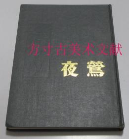 夜莺 民国杂志影印 上海书店 16开合订本 第一册创刊号------第四册共4本合订