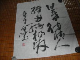浙江黄岩章波书法一张:五言诗句(57X69)CM【永久包真】
