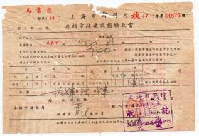 房屋水电专题---民国税收票证----民国37年上海市财政局