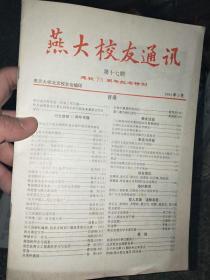 燕大校友通讯 第十七期 建校75周年纪念