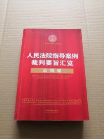 人民法院指导案例裁判要旨汇览丛书:人民法院指导案例裁判要旨汇览(公司卷)