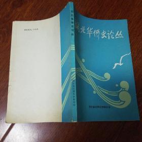 湖北华侨史论丛