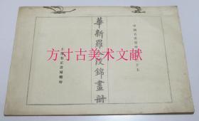 中国名画集外册第三十五 华新罗八段锦画册 上海有正书局精印
