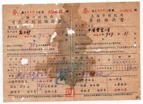 房屋水电专题---民国税收票证----民国36年上海市财政局