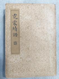 霓棠续谱 (国学珍本文库 1935年11月初版 胡适之先生题字)