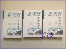 苏轼词新释辑评 上中下全三册 2007年初版