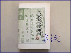 苏轼论书画史料   1988年初版