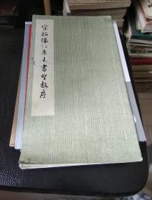 宋拓怀仁集王书圣教序(1978年)