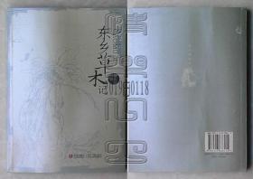 东乡草木记(磨砂面)△