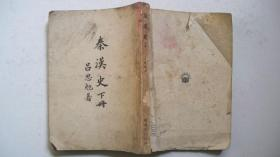 民国36年开明书店初版印行《秦汉史》(下册)