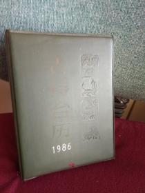 1986 古诗台历