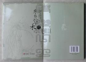 东乡草木记(覆膜面)△