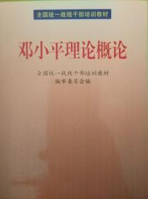 全国统一战线干部培训教材 邓小平理论概论