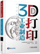 3D打印与工业制造  9787111617297