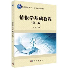 孔夫子旧书网--情报学基础教程