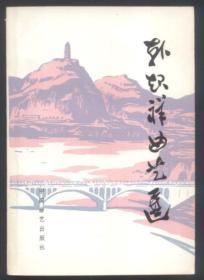 韩起祥曲艺选(仅印1000册)