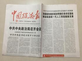 中国旅游报 2018年 11月1日 星期四 今日12版 第5767期 邮发代号:1-40