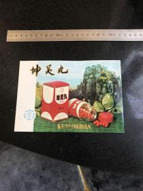 向阳牌坤灵丸 六七十年代广告宣传画页老药商标