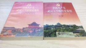 中国共产党武汉大学组织史资料 第一卷1927年.秋~1995.1 第二卷 1995.1~2000.8