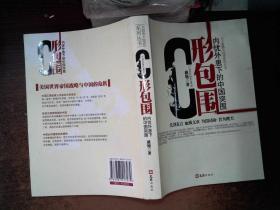 C形包围:内忧外患下的中国突围..---