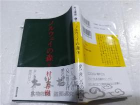 原版日本日文書 ノルウエイの森(下) 村上春樹 株式會社講談社 2017年2月 64開軟精裝