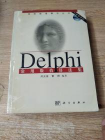 Delphi 常用数值算法集(含盘)