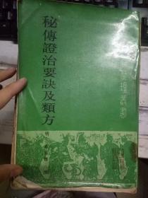 中医古籍整理丛书《秘传证治要诀及类方》