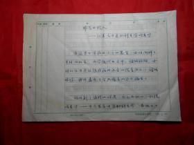 《非凡的投入——记著名中医妇科专家哈孝贤》天津电视台 记者佚名手稿