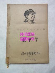 眼科学(油印本)——广州中医学院