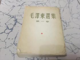 毛泽东选集   第一卷 [大32] 1964年