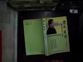 申氏医学:破解顽症之谜: