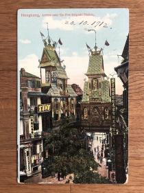 清香港发行街道明信片旧一件