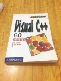 Visual C++6.0实用教程
