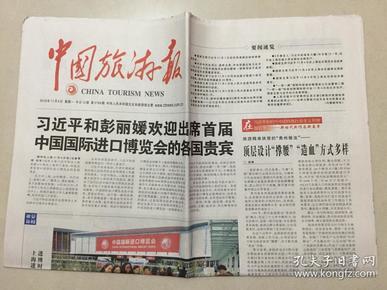 中国旅游报 2018年 11月5日 星期一 今日12版 第5769期 邮发代号:1-40
