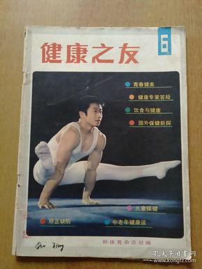 健康之友1983年第6期【封面:体操名将童非】