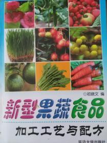 新型果蔬食品加工工艺与配方