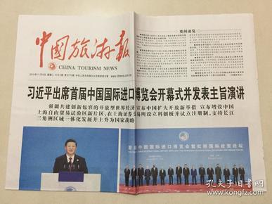 中国旅游报 2018年 11月6日 星期二 今日8版 第5770期 邮发代号:1-40