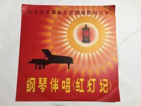 文革黑胶唱片 钢琴伴唱《红灯记》美品!