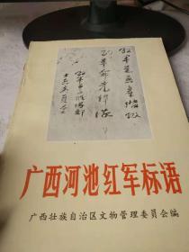 广西河池红军标语