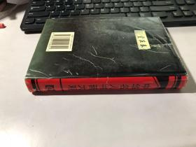 中华名人书斋大观