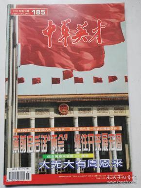 中华英才1998年第5期