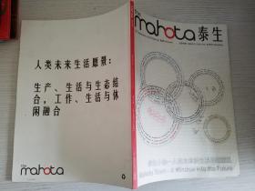 泰生季刊2014.03【实物拍图 品相自鉴】
