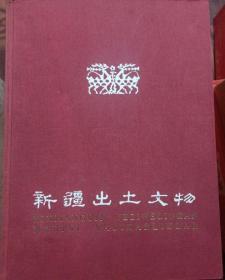 新疆出土文物