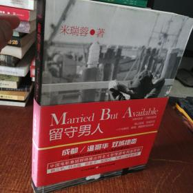 留守男人:Married But Available