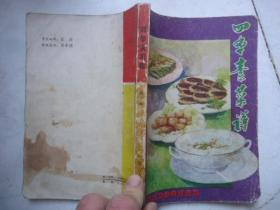 四季素菜谱