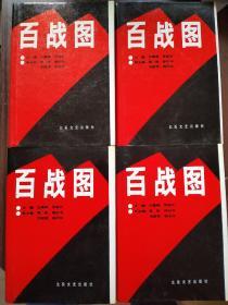 《百战图》全四册 精装32开1版1印 近全品!