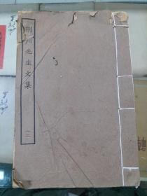 重刊荆川先生文集十七卷 新刊外集三卷 民国线装书配本专区48