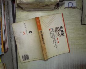 民商法论丛(第1卷) 。、